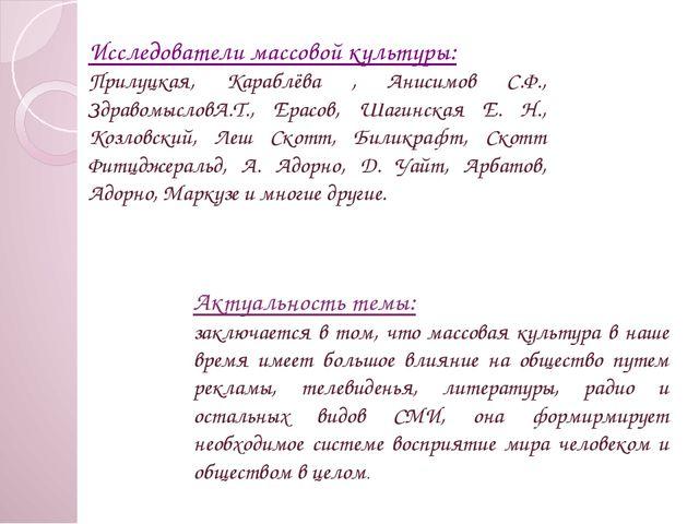Исследователи массовой культуры: Прилуцкая, Караблёва , Анисимов С.Ф., Здраво...