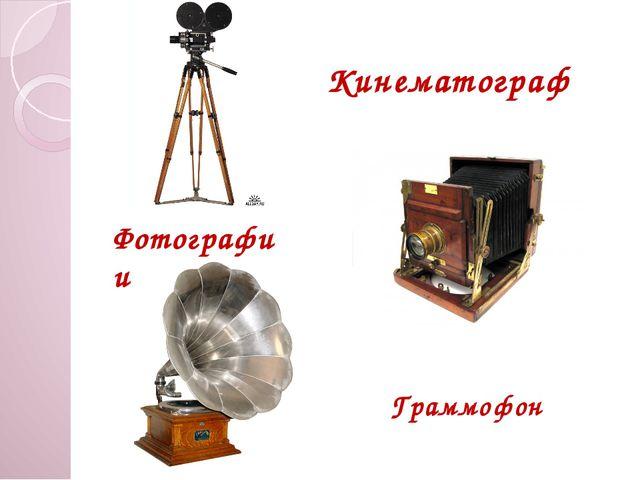 Кинематограф Фотографии Граммофон