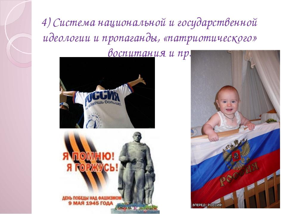 4) Система национальной и государственной идеологии и пропаганды, «патриотиче...