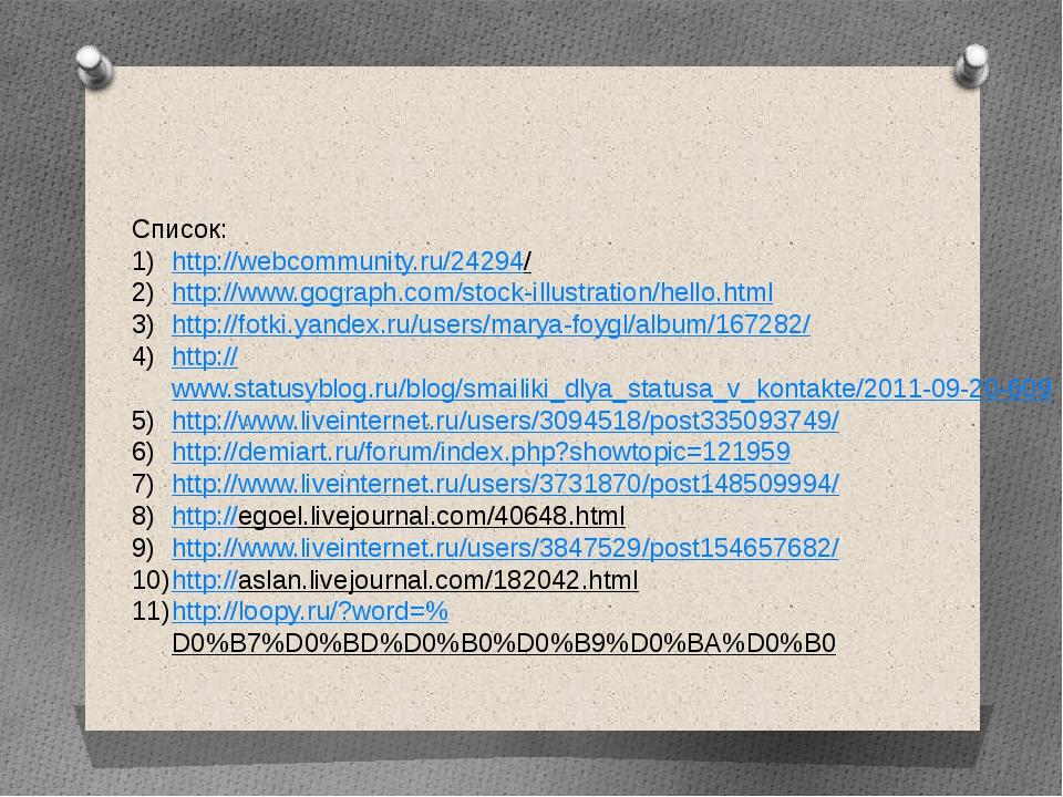 Список: http://webcommunity.ru/24294/ http://www.gograph.com/stock-illustrati...