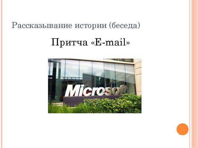 Рассказывание истории (беседа) Притча «E-mail»