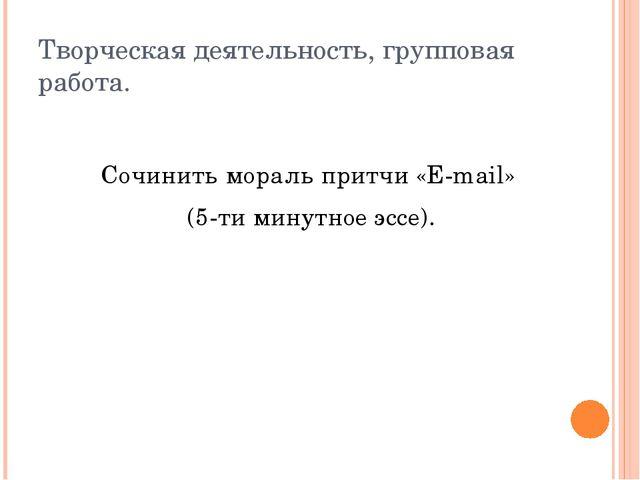 Творческая деятельность, групповая работа. Сочинить мораль притчи «E-mail» (5...