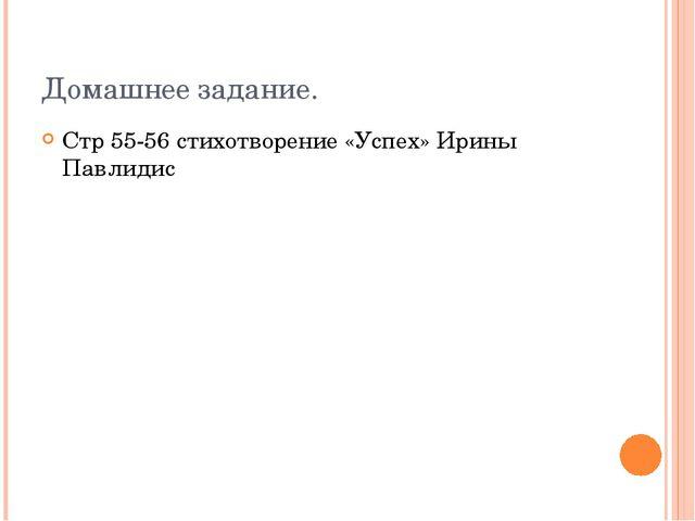 Домашнее задание. Стр 55-56 стихотворение «Успех» Ирины Павлидис