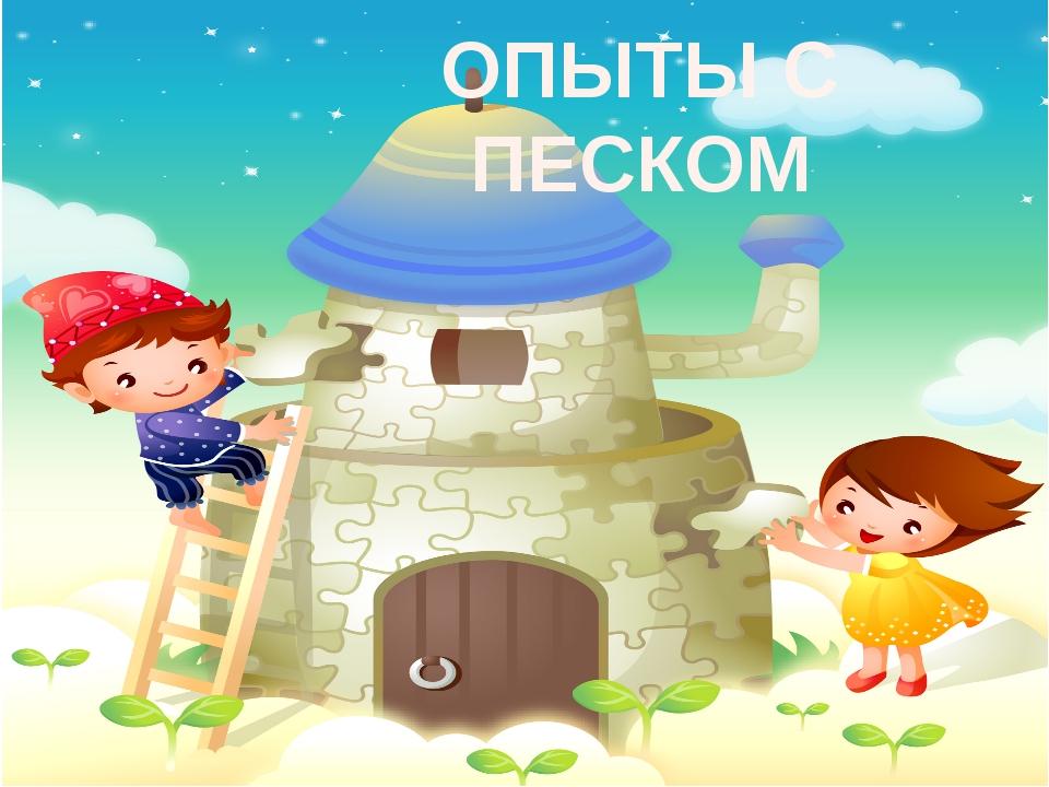 Картинки с водой и песком для детского сада