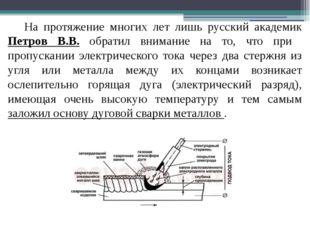 На протяжение многих лет лишь русский академик Петров В.В. обратил внимание