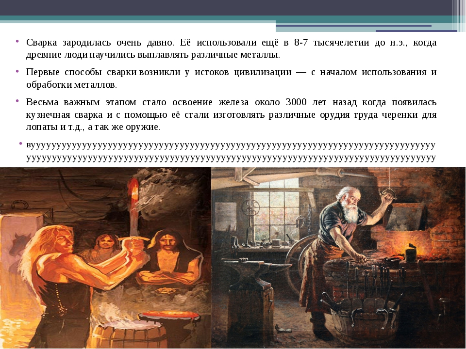 Сварка зародилась очень давно. Её использовали ещё в 8-7 тысячелетии до н.э.,...