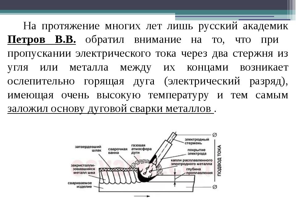 На протяжение многих лет лишь русский академик Петров В.В. обратил внимание...