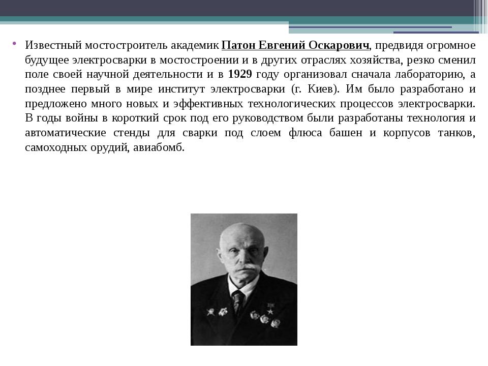 Известный мостостроитель академикПатон Евгений Оскарович, предвидя огромное...