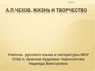 Учитель русского языка и литературы МОУ СОШ п. Красная Кудрявка Черноситова