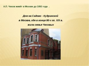Дом на Садово - Кудринской в Москве, где в конце 80-х гг. XIX в. жила семья Ч