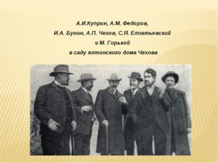 А.И.Куприн, А.М. Федоров, И.А. Бунин, А.П. Чехов, С.Я. Елпатьевский и М. Горь