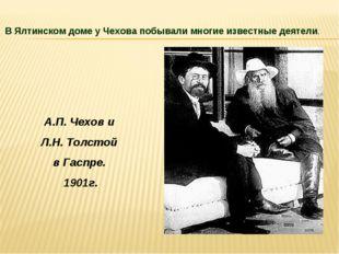 А.П. Чехов и Л.Н. Толстой в Гаспре. 1901г. В Ялтинском доме у Чехова побывали