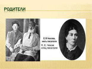 П. Е. Чехов отец писателя