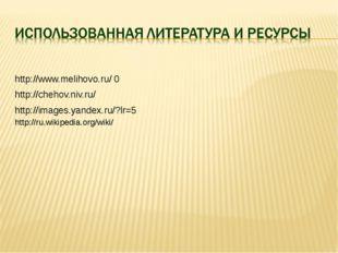 http://www.melihovo.ru/ 0 http://chehov.niv.ru/ http://images.yandex.ru/?lr=