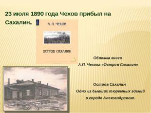 Обложка книги А.П. Чехова «Остров Сахалин» Остров Сахалин. Одно из бывших тюр