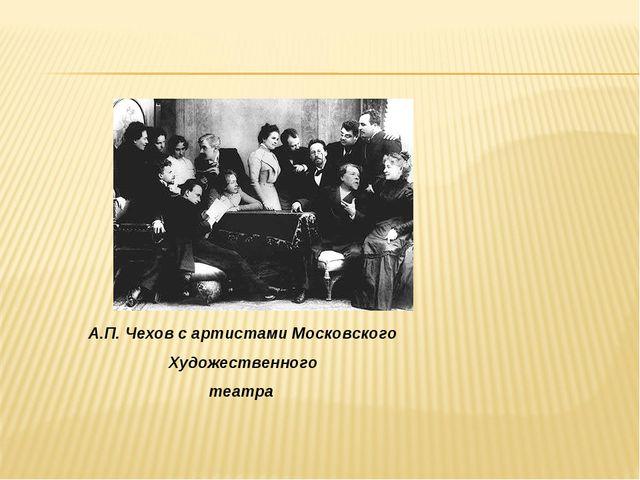 А.П. Чехов с артистами Московского Художественного театра