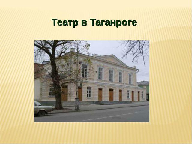 Театр в Таганроге