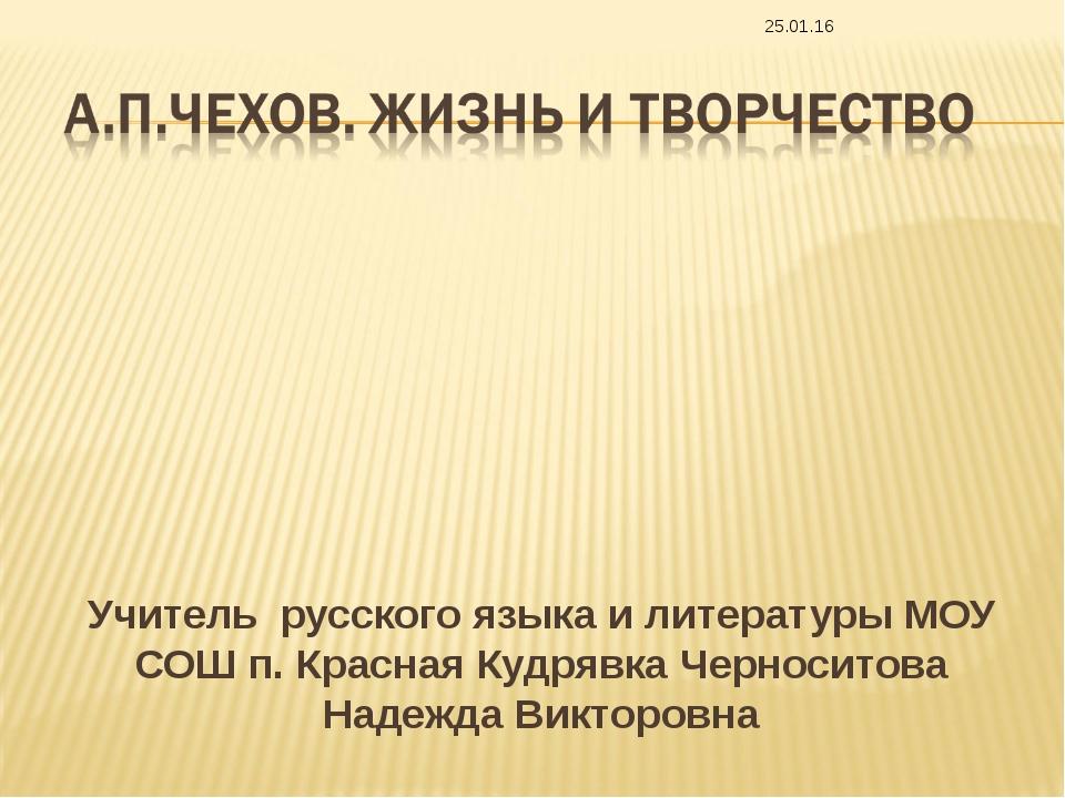 Учитель русского языка и литературы МОУ СОШ п. Красная Кудрявка Черноситова...