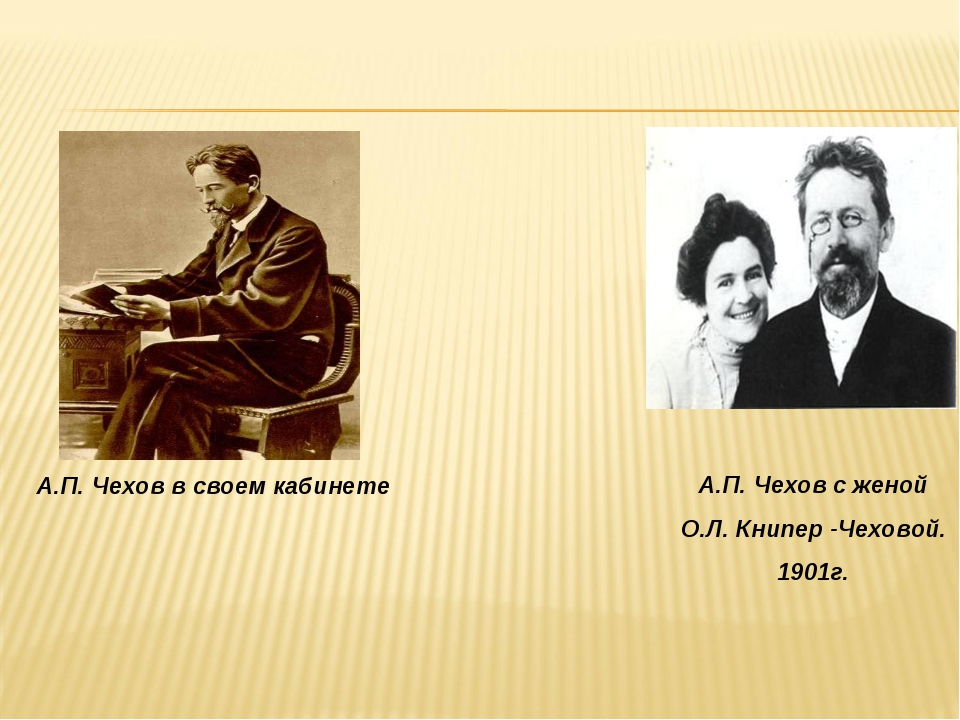 А.П. Чехов в своем кабинете А.П. Чехов с женой О.Л. Книпер -Чеховой. 1901г.