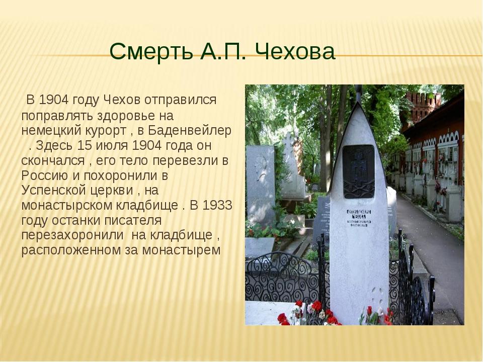 В 1904 году Чехов отправился поправлять здоровье на немецкий курорт , в Баде...