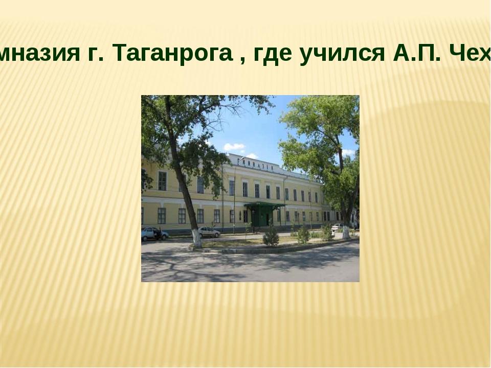 Гимназия г. Таганрога , где учился А.П. Чехов