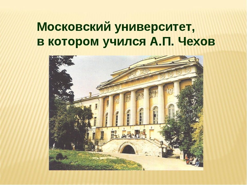 Московский университет, в котором учился А.П. Чехов