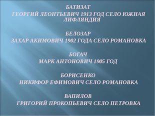 БАТИЗАТ ГЕОРГИЙ ЛЕОНТЬЕВИЧ 1913 ГОД СЕЛО ЮЖНАЯ ЛИФЛЯНДИЯ БЕЛОЗАР ЗАХАР АКИМОВ