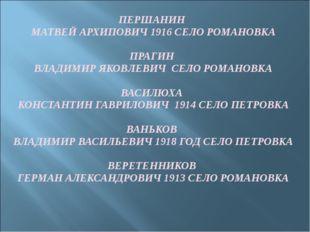 ПЕРШАНИН МАТВЕЙ АРХИПОВИЧ 1916 СЕЛО РОМАНОВКА ПРАГИН ВЛАДИМИР ЯКОВЛЕВИЧ СЕЛО