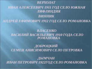 ВЕРХОЛАТ ИВАН АЛЕКСЕЕВИЧ 1911 ГОД СЕЛО ЮЖНАЯ ЛИФЛЯНДИЯ ВИННИК АНДРЕЙ ЕФИМОВИЧ