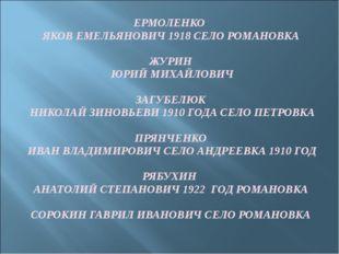 ЕРМОЛЕНКО ЯКОВ ЕМЕЛЬЯНОВИЧ 1918 СЕЛО РОМАНОВКА ЖУРИН ЮРИЙ МИХАЙЛОВИЧ ЗАГУБЕЛ