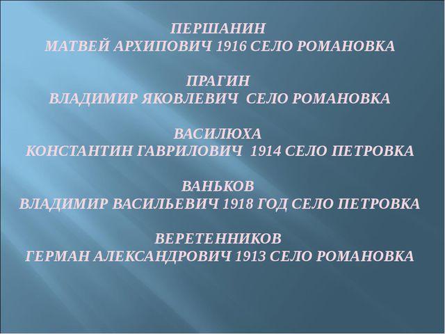 ПЕРШАНИН МАТВЕЙ АРХИПОВИЧ 1916 СЕЛО РОМАНОВКА ПРАГИН ВЛАДИМИР ЯКОВЛЕВИЧ СЕЛО...