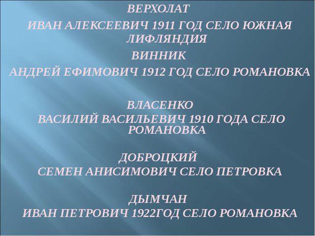 ВЕРХОЛАТ ИВАН АЛЕКСЕЕВИЧ 1911 ГОД СЕЛО ЮЖНАЯ ЛИФЛЯНДИЯ ВИННИК АНДРЕЙ ЕФИМОВИЧ...