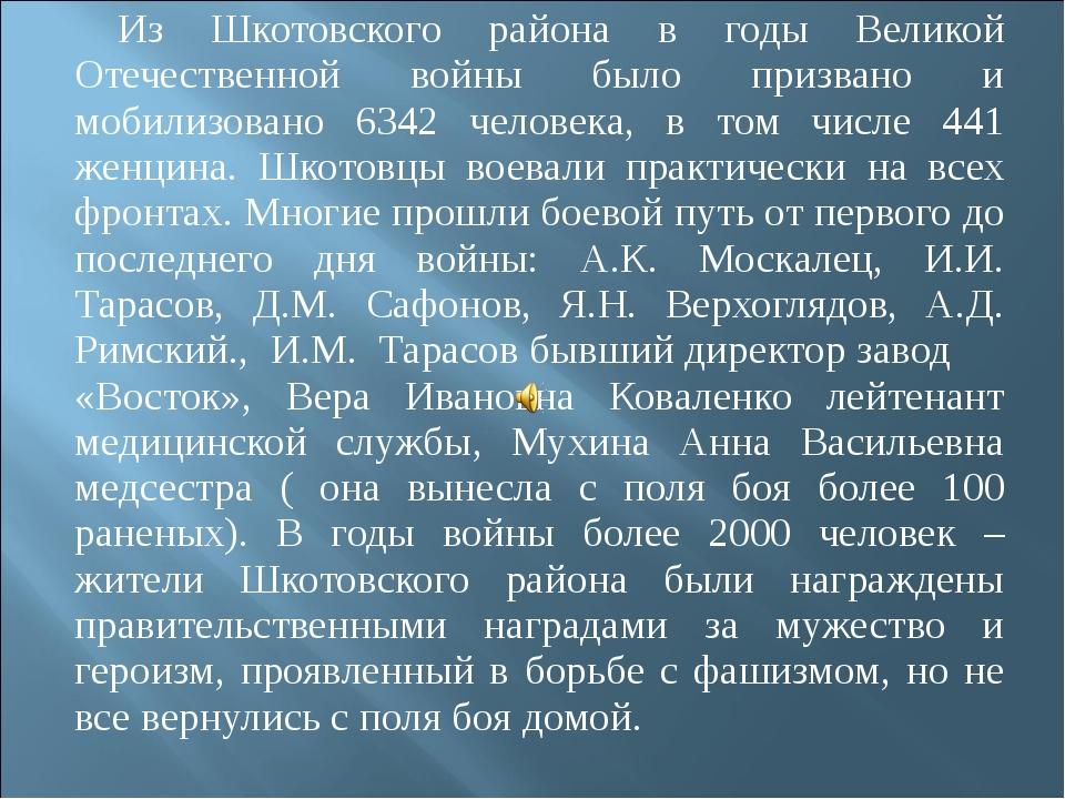 Из Шкотовского района в годы Великой Отечественной войны было призвано и мо...