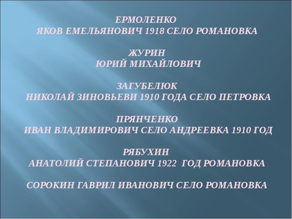 ЕРМОЛЕНКО ЯКОВ ЕМЕЛЬЯНОВИЧ 1918 СЕЛО РОМАНОВКА ЖУРИН ЮРИЙ МИХАЙЛОВИЧ ЗАГУБЕЛ...