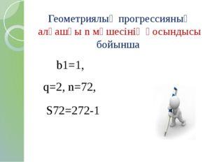 Геометриялық прогрессияның алғашқы n мүшесінің қосындысы бойынша b1=1, q=2, n