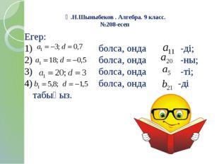 Ә.Н.Шыныбеков . Алгебра. 9 класс. №208-есеп Егер: болса, онда -ді; болса, онд
