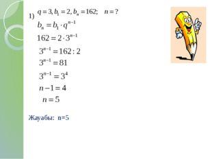 Жауабы: n=5