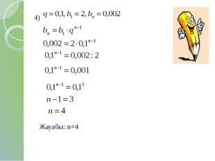 Жауабы: n=4 4)