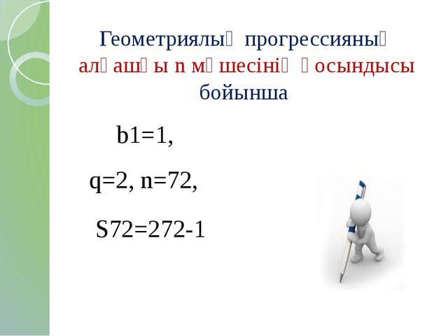 Геометриялық прогрессияның алғашқы n мүшесінің қосындысы бойынша b1=1, q=2, n...
