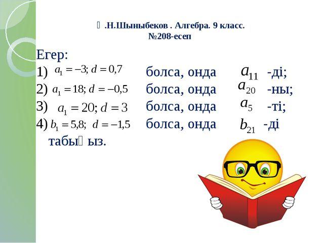Ә.Н.Шыныбеков . Алгебра. 9 класс. №208-есеп Егер: болса, онда -ді; болса, онд...