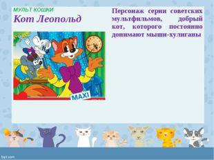 МУЛЬТ КОШКИ Кот Леопольд Персонаж серии советских мультфильмов, добрый кот,
