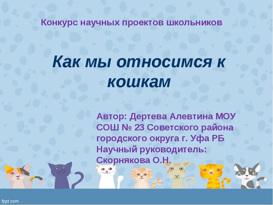 Как мы относимся к кошкам Автор: Дертева Алевтина МОУ СОШ № 23 Советского рай...