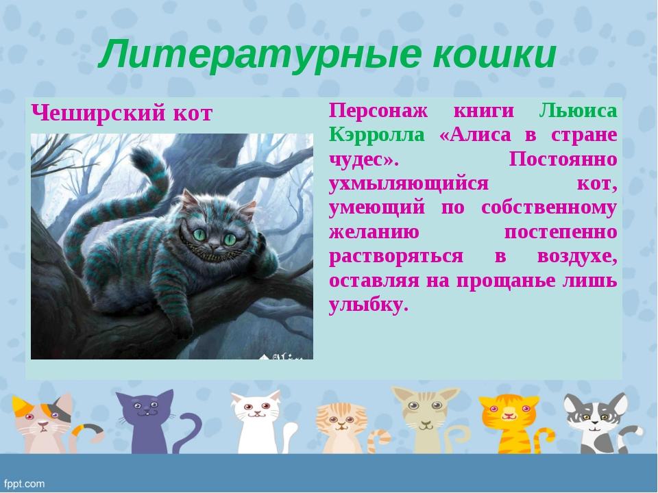 Литературные кошки Чеширский кот Персонаж книги Льюиса Кэрролла «Алиса в ст...