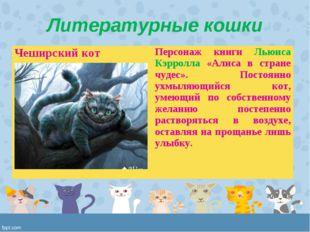 Литературные кошки Чеширский кот Персонаж книги Льюиса Кэрролла «Алиса в ст