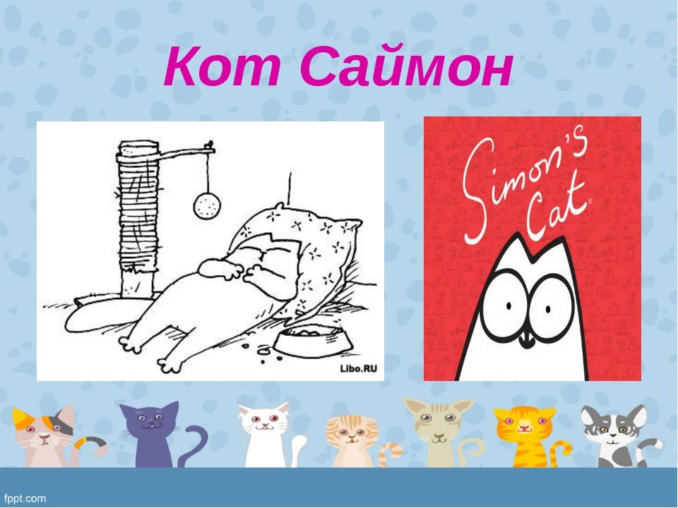 Кот Саймон