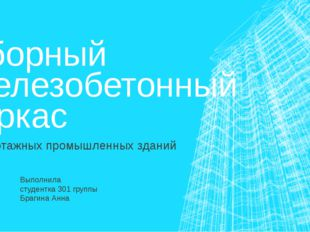 Сборный Железобетонный каркас Многоэтажных промышленных зданий Выполнила студ
