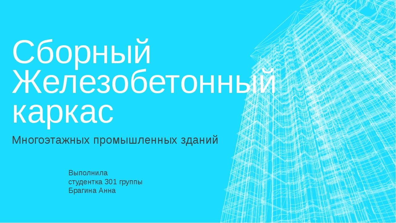 Сборный Железобетонный каркас Многоэтажных промышленных зданий Выполнила студ...