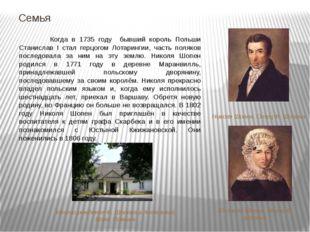 Семья Николя Шопен. Отец Ф. Шопена Когда в 1735 году бывший король Польши Ста