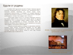 Вдали от родины 2 ноября 1830 года Шопен выехал в Париж. Накануне друзья устр