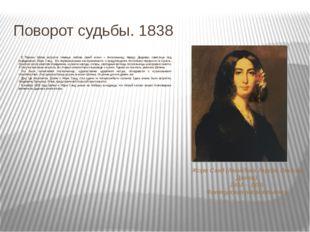 Поворот судьбы. 1838 В Париже Шопен встретил главную любовь своей жизни – пис